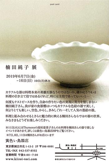 kusuda_kiiro_190607_r.jpg